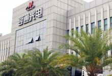 亨通光电半年营收114亿 净利7.67亿同比增长101%