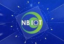 NB-IoT商用之势磅礴