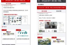 中国工业自动化及机器人在线展圆满闭幕