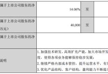 中环股份上半年净利2.74亿元 光伏业务大涨
