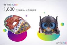 XYZprinting凭借全新da Vinci Color将3D打印带入彩色纪元