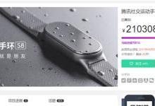 小米侧目!腾讯Pacewear S8手环火了:众筹已超200万