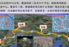 """""""京沪干线""""项目通过验收 提供量子保密通信技术"""