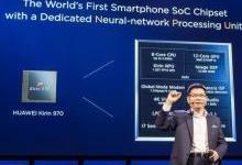 首款AI芯片威力几何?余承东称新机胜过iPhone8