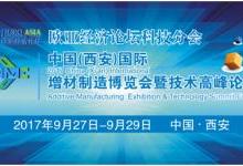 江苏威拉里新材料科技有限公司隆重亮相2017CAME