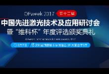 中国激光研讨会暨评选颁奖即将举办