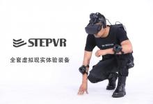 STEPVR:国承万通打造世界最先进物联网设备