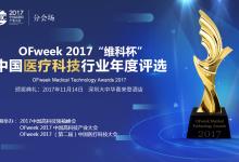 2017中国医疗行业年度评选正式启动
