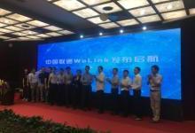 中国联通发布沃联协议 打造极致家庭Wi-Fi体验