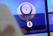 未来5年中国智能语音将成下一个千亿蓝海市场