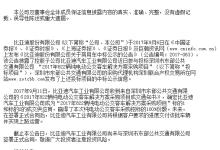 822辆!比亚迪中标深圳新能源公交项目