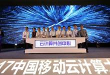 中国移动成立云计算共创中心