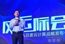 李彦宏:未来百度会将云计算技术充分地开放出来