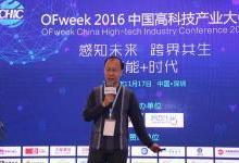 何宝宏详解中国云计算发展与监管政策