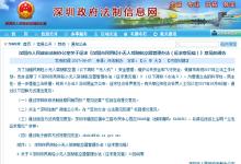 深圳新出台无人机管理意见