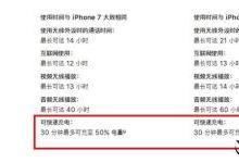 iPhone X支持快充 标配5W充电头