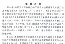 北京新能源商用车生产企业及产品备案细则发布
