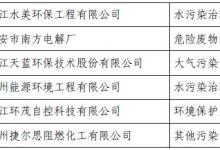 浙江省环境服务业排行榜