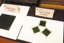 钙钛矿光伏技术有望走出实验室