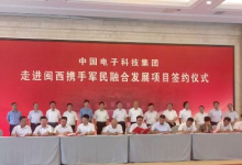 中国电科携手龙岩共推军民深度融合发展