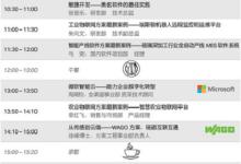 2017美名软件夏日论坛精彩回顾