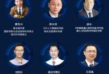 OFweek 2017中国人工智能大会