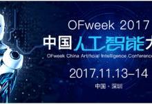 OFweek 2017中国人工智能大会震撼来袭