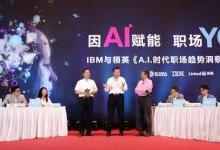 "IBM组团为AI和职场人士""开撕"" 这次我""站""AI"
