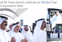 特斯拉向迪拜交付50辆自动驾驶汽车