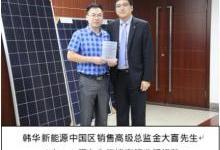 韩华新能源正式挺进光伏分布式市场