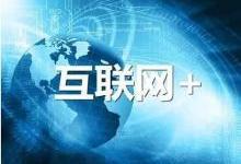互联网+成为照明灯饰电商平台发展趋势