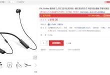 汪峰FIIL发布两款新品无线耳机