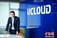 UCloud华琨:云计算市场格局已形成 未来传统行业是蓝海
