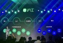 沪江的下一个五年:布局人工智能 注重生态建设