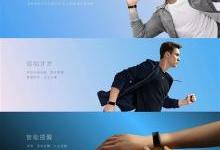 华为手环B3青春版发布:秒变蓝牙耳机