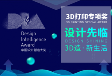 中国设计智造大奖首开3D打印专项奖