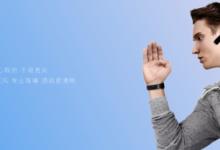 华为新手环发布:多彩腕带 可当蓝牙耳机