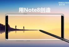 三星Note 8同期销量已刷新历史最佳成绩