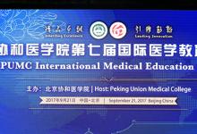 """北京协和医学院提出""""新八年制""""构想"""