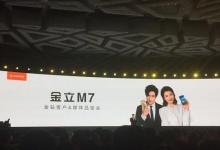 金立发布全面屏手机M7:支持面部识别 售价2799元