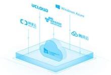 新版行云管家支持AWS,在多云管理方向再下一筹