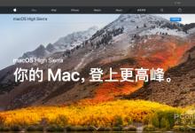 macOS High Sierra正式版今天推送