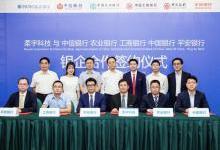 柔宇科技新增D轮融资8亿美元