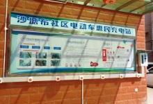 深圳沙塘布社区与尚亿源合作 打造全新的电动车智能惠民充电站!