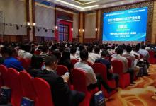瑞淀光学系统受邀出席2017中国OLED产业大会