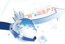 """科研成果""""走""""出文件柜 """"陕九条""""加速转化"""