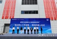中电熊猫8.6代液晶面板项目首台核心设备搬入