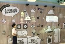 """中国电信释放""""魔方""""智能威力"""