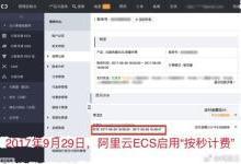 阿里云宣布所有ECS云服务器升级为按秒计费