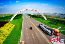 OLED产业大会揭开天津中新生态城产业面纱